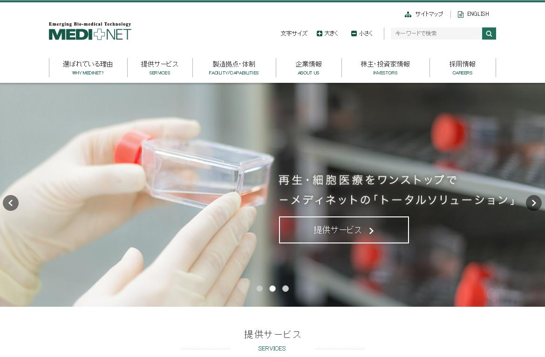 ネット ニュース メディ メディネットなど、人工がん抗原ペプチドによる樹状細胞ワクチン療法を提供